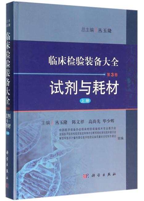 临床检验装备大全 第3卷   试剂与耗材  上册