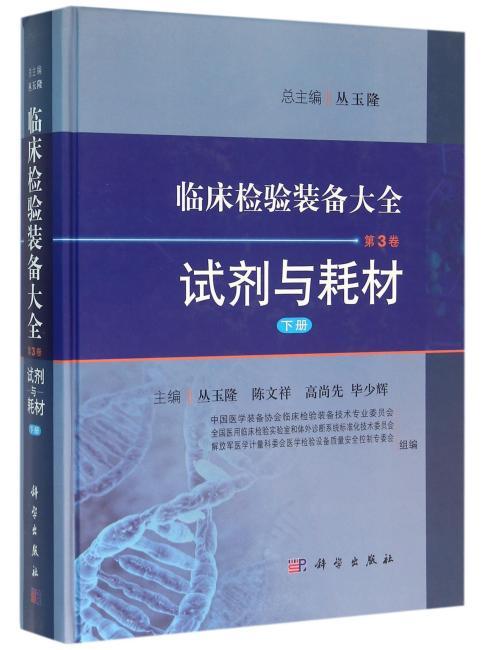 临床检验装备大全 第3卷   试剂与耗材  下册