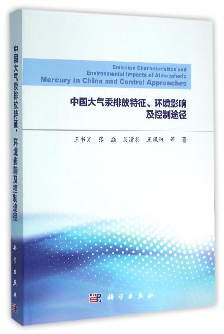 中国大气汞排放特征、环境影响及控制途径