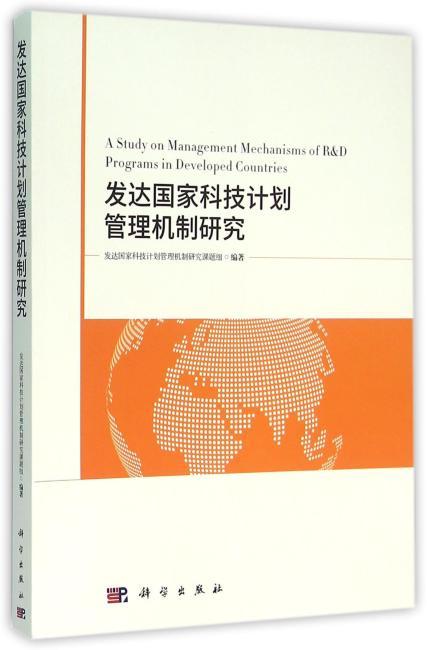 发达国家科技计划管理机制研究
