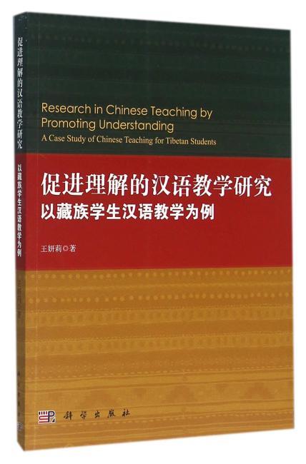 促进理解的汉语教学研究——以藏族学生汉语教学为例