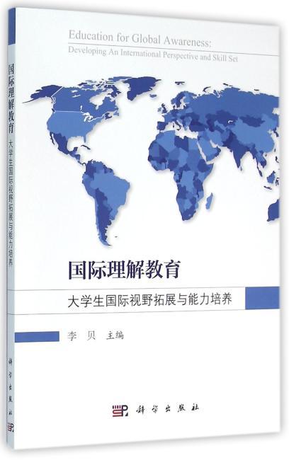国际理解教育:大学生国际视野拓展与能力培养
