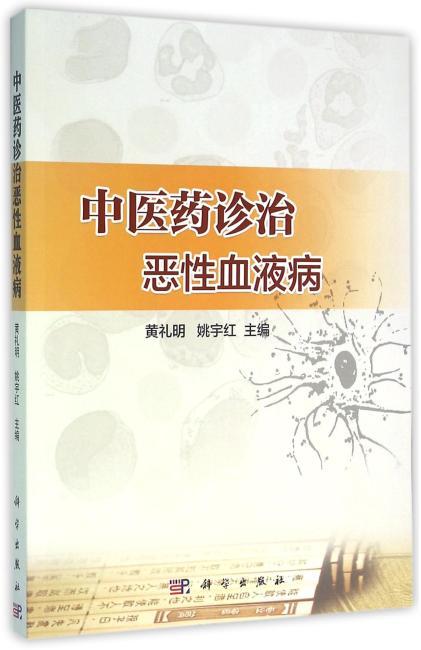 中医药诊治恶性血液病