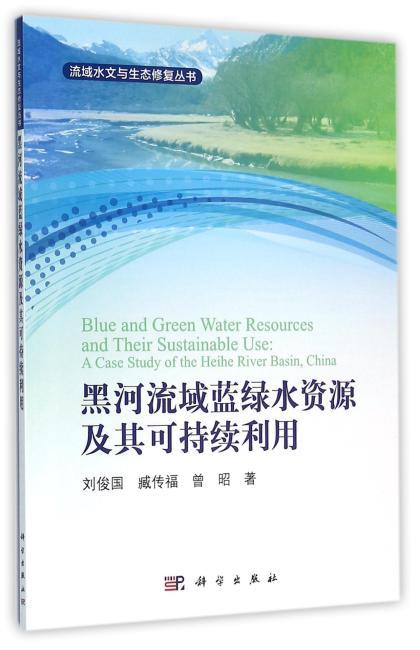 黑河流域蓝绿水资源及其可持续利用