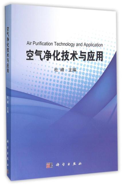 空气净化技术与应用