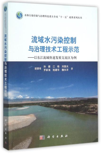 流域水污染控制与治理技术工程示范——以东江流域快速发展支流区为例