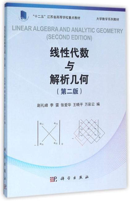 线性代数与解析几何(第二版)