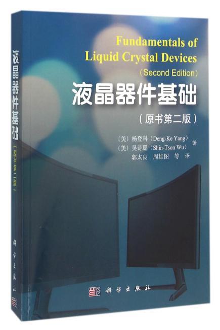 液晶器件基础(原书第二版)