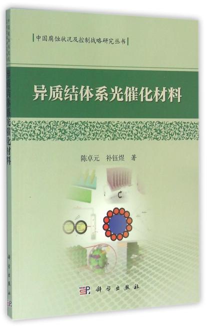 异质结体系光催化材料