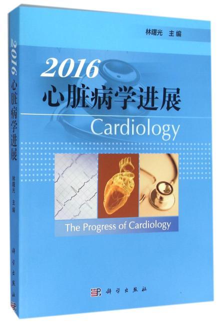 2016心脏病学进展2016
