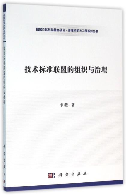 技术标准联盟的组织与治理
