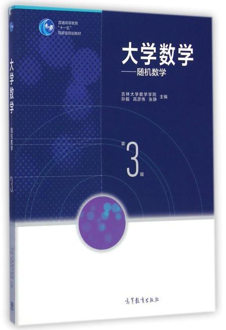 大学数学--随机数学(第三版)
