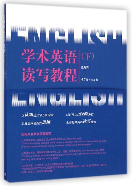 学术英语读写教程(下)