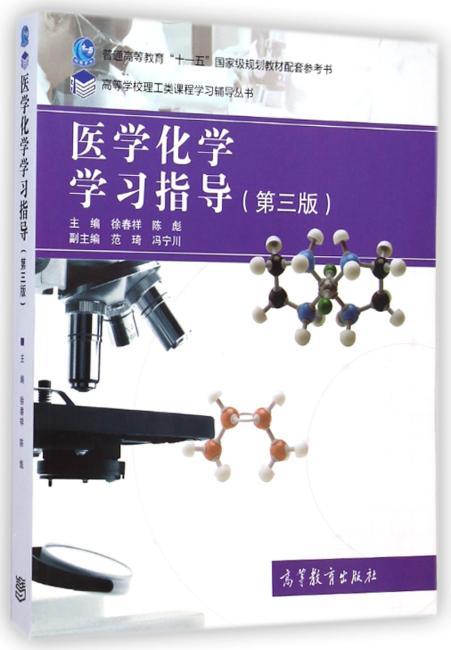 医学化学学习指导(第三版)