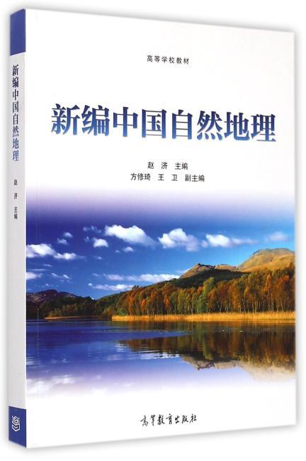 新编中国自然地理