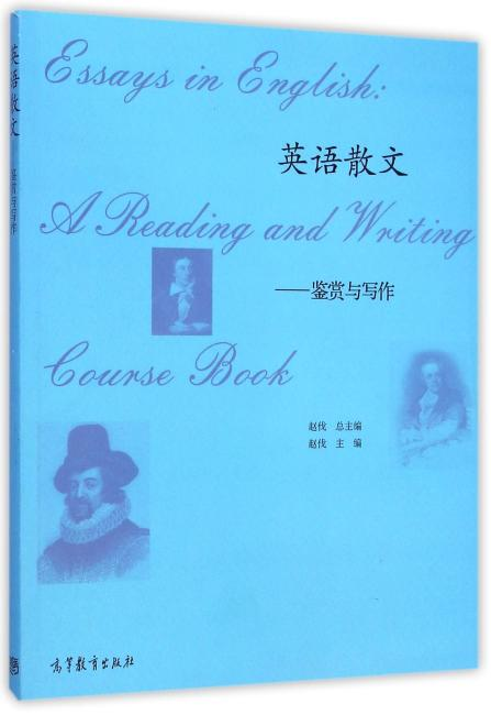 英语散文:鉴赏与写作