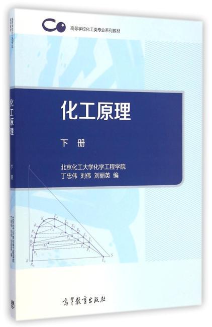 化工原理(下册)