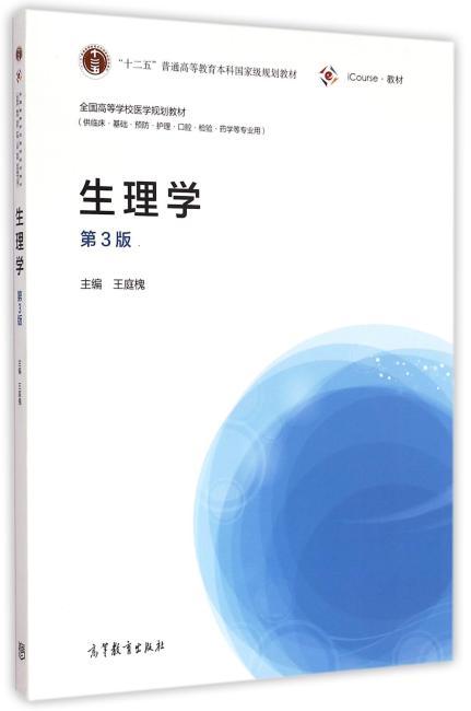 生理学(第3版)