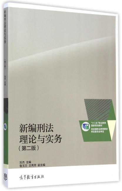 新编刑法理论与实务(第二版)