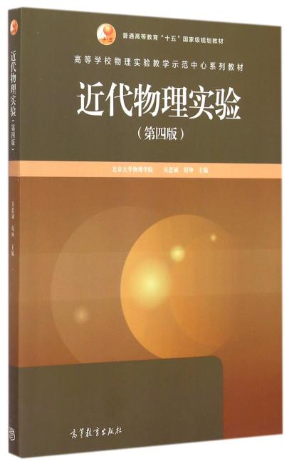 近代物理实验(第四版)