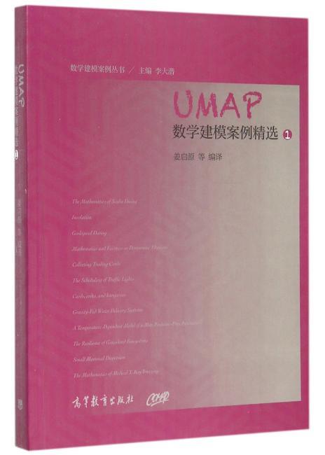 UMAP数学建模案例精选(一)