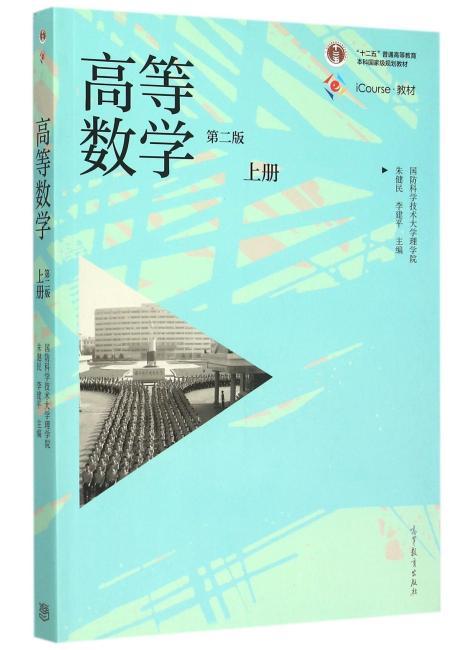高等数学(第2版)(上)