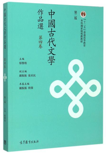中国古代文学作品选(繁体字第二版)(第四卷)
