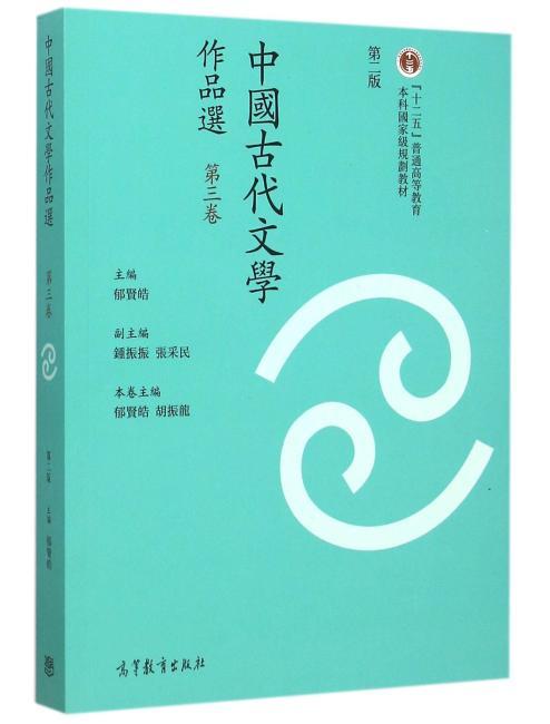 中国古代文学作品选(繁体字第二版)(第三卷)