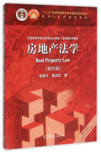 房地产法学(第四版)