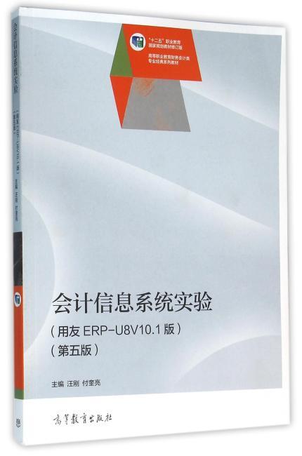 会计信息系统实验(第五版)(用友ERP-U8V10.1版)