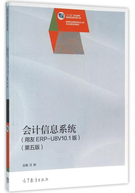 会计信息系统(第五版)(用友ERP-U8V10.1版)