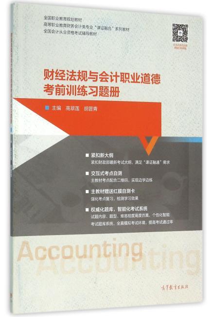 财经法规与会计职业道德考前训练习题册