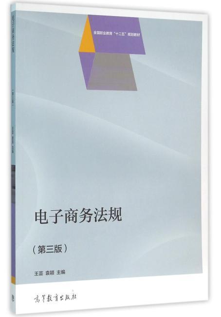 电子商务法规(第三版)