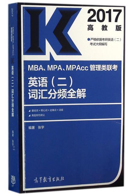 2017MBA、MPA、MPAcc管理类联考英语(二)词汇分频全解