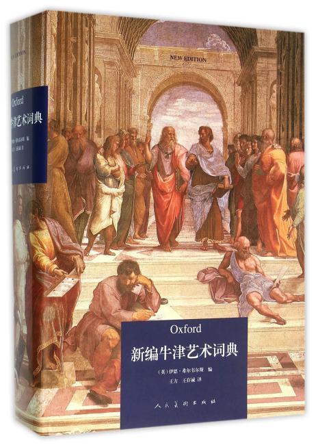 新编牛津艺术词典
