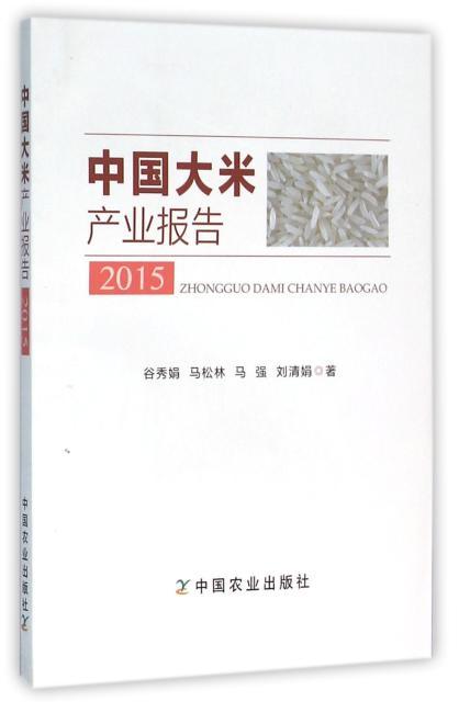 中国大米产业报告2015