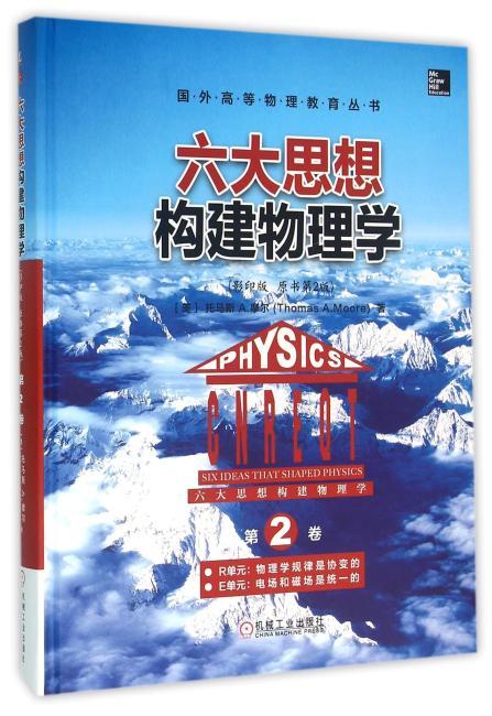 六大思想构建物理学 第2卷 R单元:物理学规律是协变的 E单元:电场和磁场是统一的 (影印版 原书第2版)