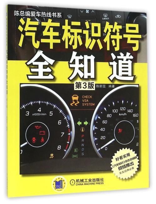 汽车标识符号全知道(第3版)