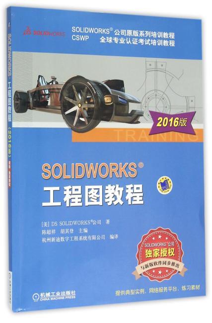 SOLIDWORKS 工程图教程(2016版)