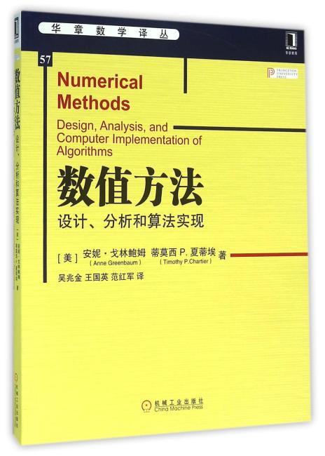 数值方法:设计、分析和算法实现