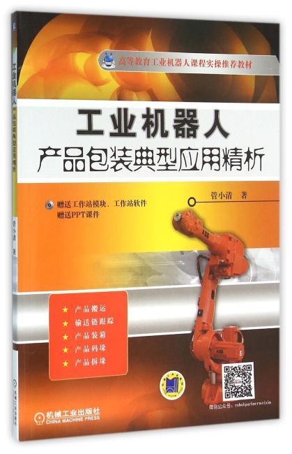 工业机器人:产品包装典型应用精析