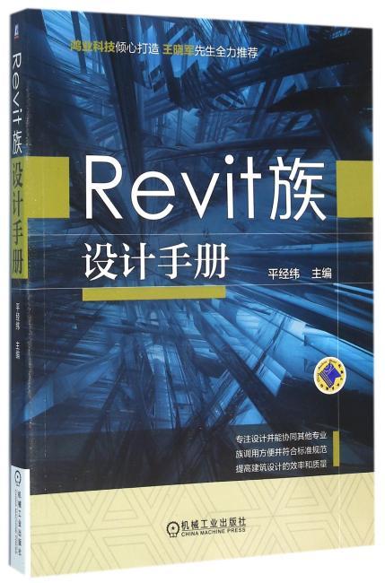 Revit族设计手册