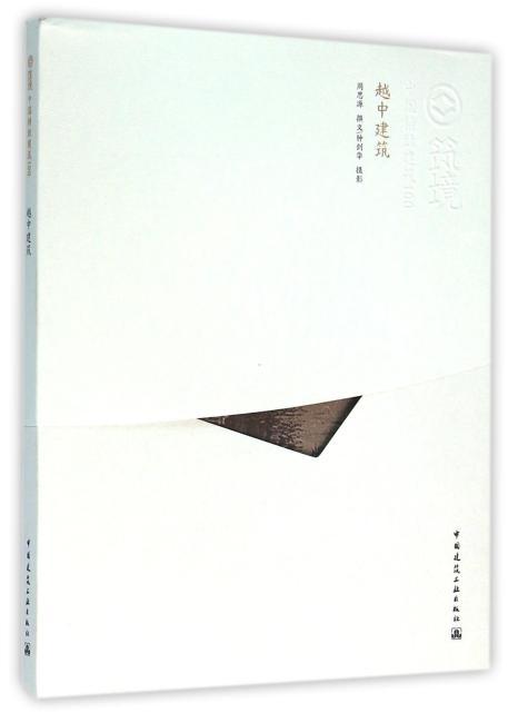 越中建筑(中文版)