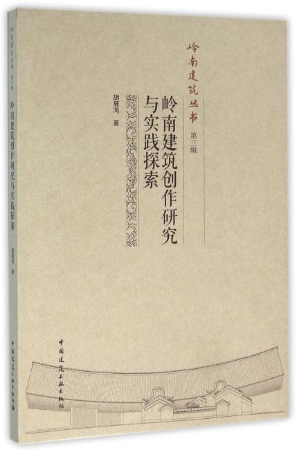 岭南建筑创作研究与实践探索
