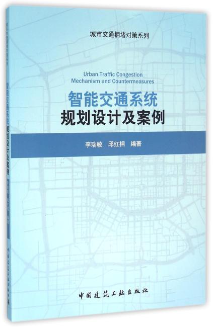 智能交通系统规划设计及案例