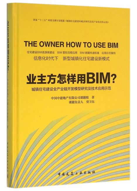 业主方怎样用BIM?——城镇住宅建设全产业链开发模型研究及技术应用示范