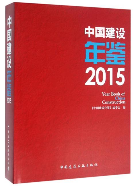 中国建设年鉴2015