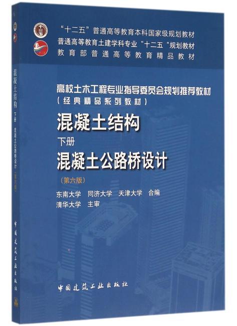 混凝土结构(下册)——混凝土公路桥设计(第六版)