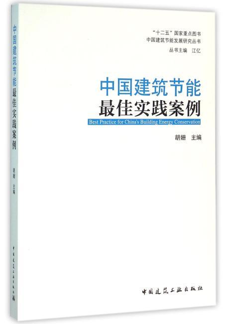 中国建筑节能最佳实践案例