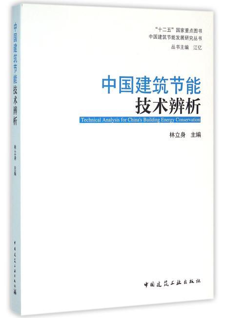 中国建筑节能技术辨析
